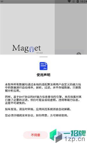 搜磁器app下载_搜磁器app最新版免费下载