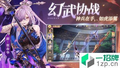 王牌三国志app下载_王牌三国志app最新版免费下载