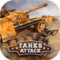 坦克攻击app下载_坦克攻击app最新版免费下载