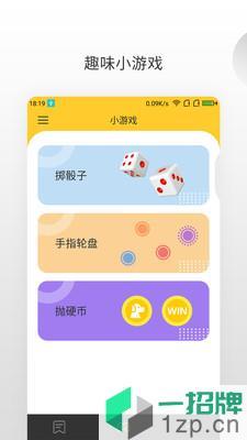 决定大转盘app下载_决定大转盘app最新版免费下载