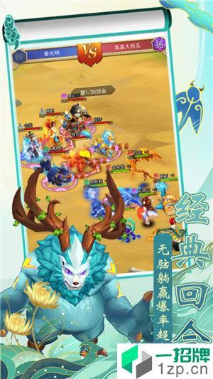 梦幻驯龙记app下载_梦幻驯龙记app最新版免费下载