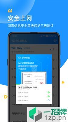 WiFi众联钥匙app下载_WiFi众联钥匙app最新版免费下载