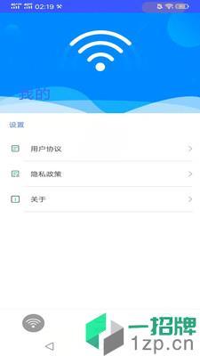 飞鸟无线wifi卫士app下载_飞鸟无线wifi卫士app最新版免费下载