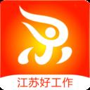 江苏人才网app下载_江苏人才网app最新版免费下载