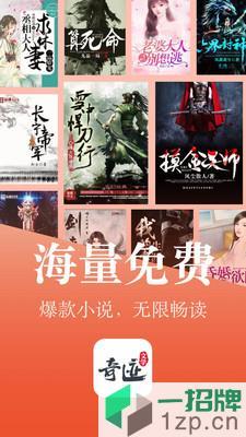 奇迹文学app下载_奇迹文学app最新版免费下载