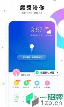 魔秀主题app下载_魔秀主题app最新版免费下载