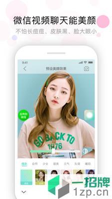 视频美颜大师app下载_视频美颜大师app最新版免费下载
