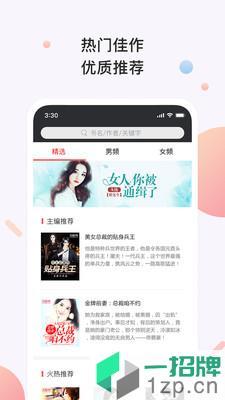 书橱小说app下载_书橱小说app最新版免费下载