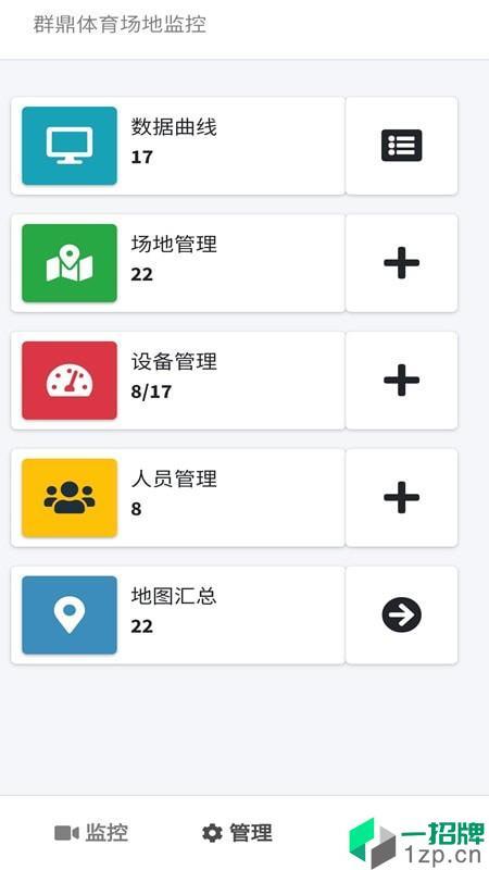 群鼎体育场地监控app下载_群鼎体育场地监控2021最新版免费下载