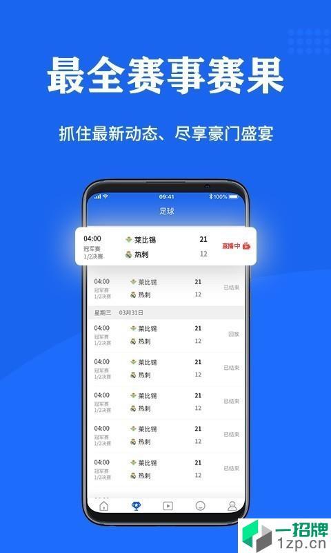 纷享体育app下载_纷享体育2021最新版免费下载