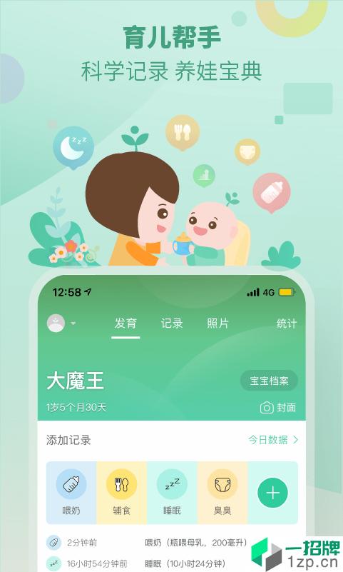 崔玉涛育学园app下载_崔玉涛育学园2021最新版免费下载