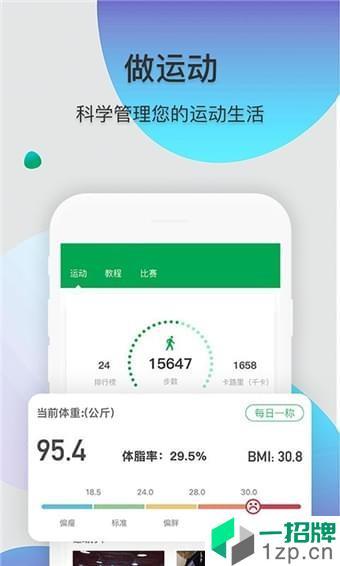 体遇app下载_体遇2021最新版免费下载