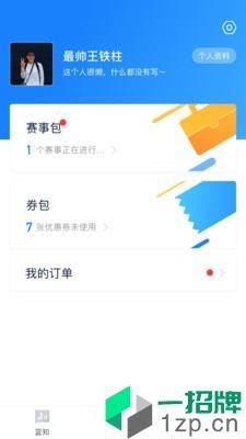 华体动联app下载_华体动联2021最新版免费下载