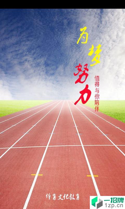 体育文化教育app下载_体育文化教育2021最新版免费下载
