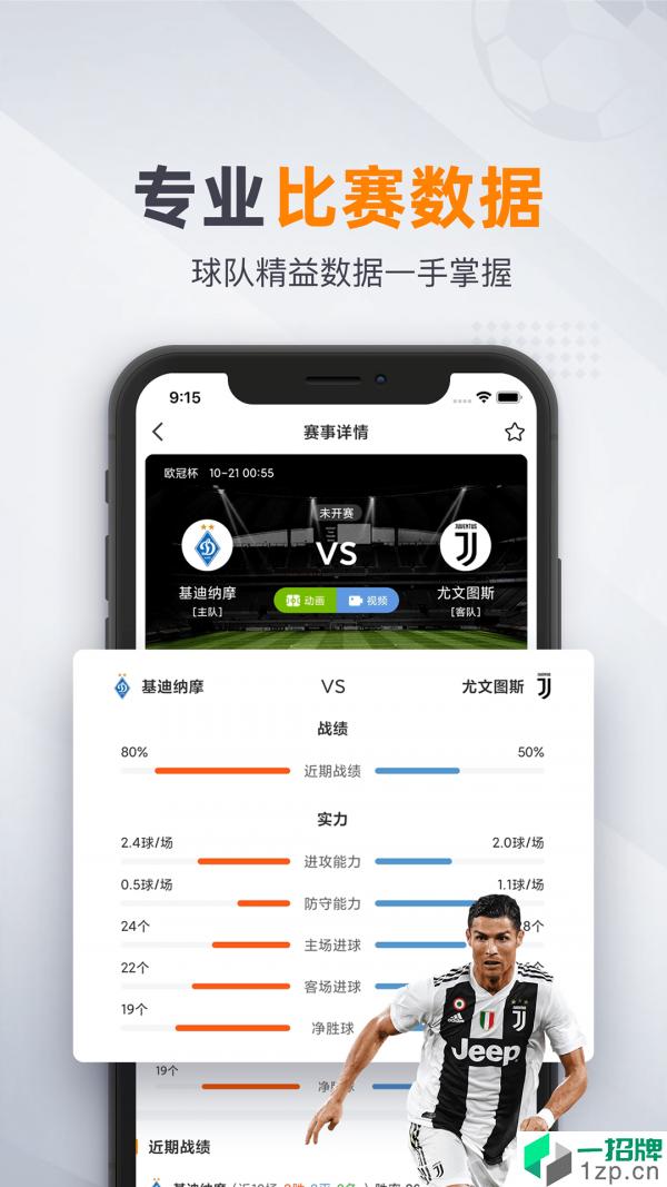 91体育直播app下载_91体育直播2021最新版免费下载