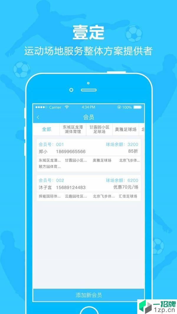 壹定体育商家端app下载_壹定体育商家端2021最新版免费下载