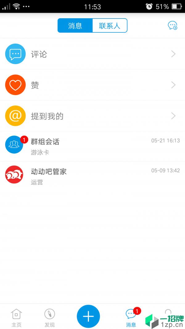 江阴体育app下载_江阴体育2021最新版免费下载