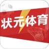 状元体育app下载_状元体育2021最新版免费下载