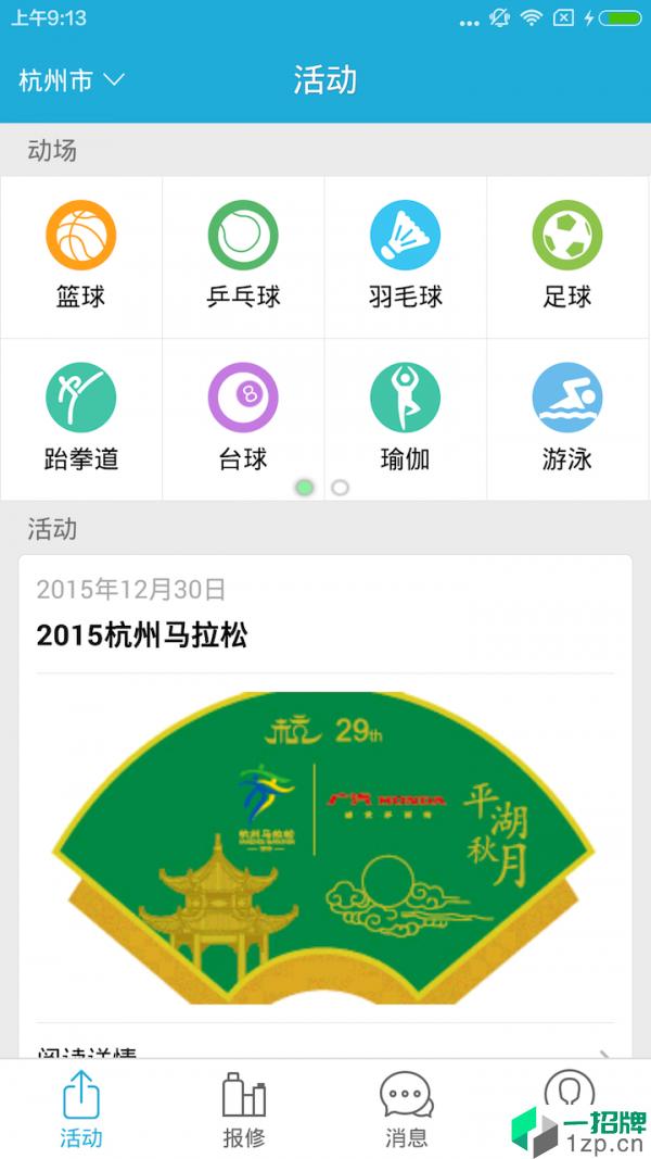 触动体育app下载_触动体育2021最新版免费下载