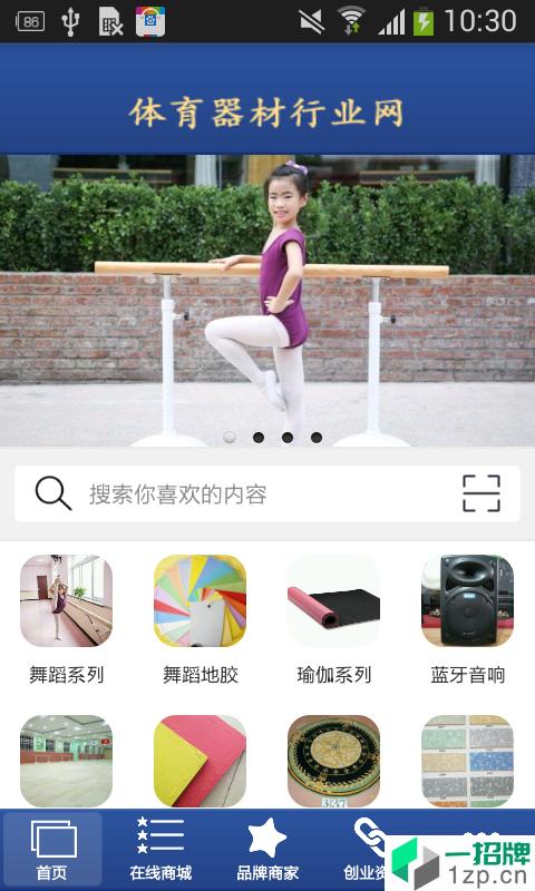 体育器材行业网app下载_体育器材行业网2021最新版免费下载