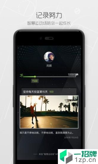 智慧体育场app下载_智慧体育场2021最新版免费下载