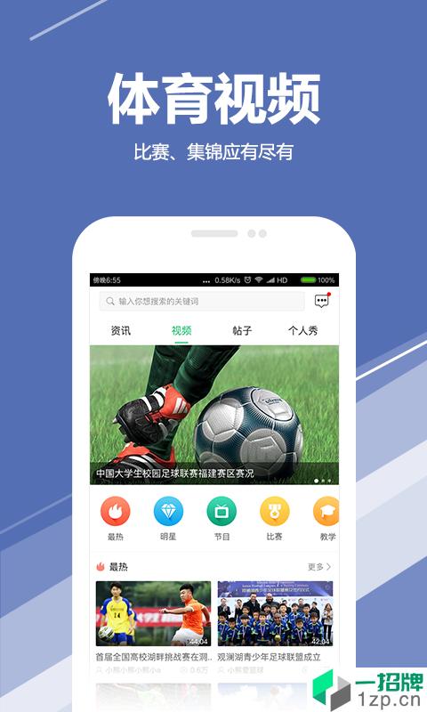 求苗体育app下载_求苗体育2021最新版免费下载