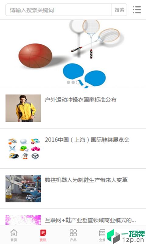 中国体育商品网app下载_中国体育商品网2021最新版免费下载