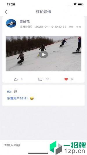 乐冰雪体育app下载_乐冰雪体育2021最新版免费下载