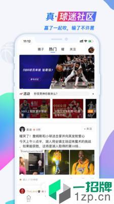腾讯体育app下载_腾讯体育2021最新版免费下载
