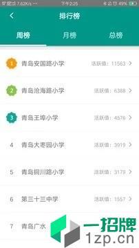 李沧区教育体育云平台app下载_李沧区教育体育云平台2021最新版免费下载