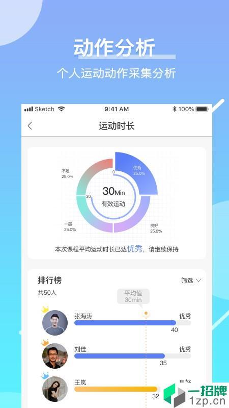 育能运动教师端app下载_育能运动教师端2021最新版免费下载
