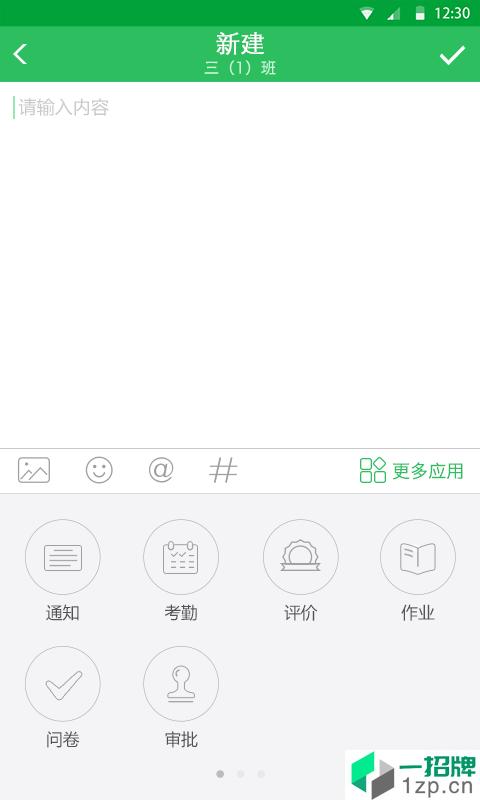 体育东小学app下载_体育东小学2021最新版免费下载