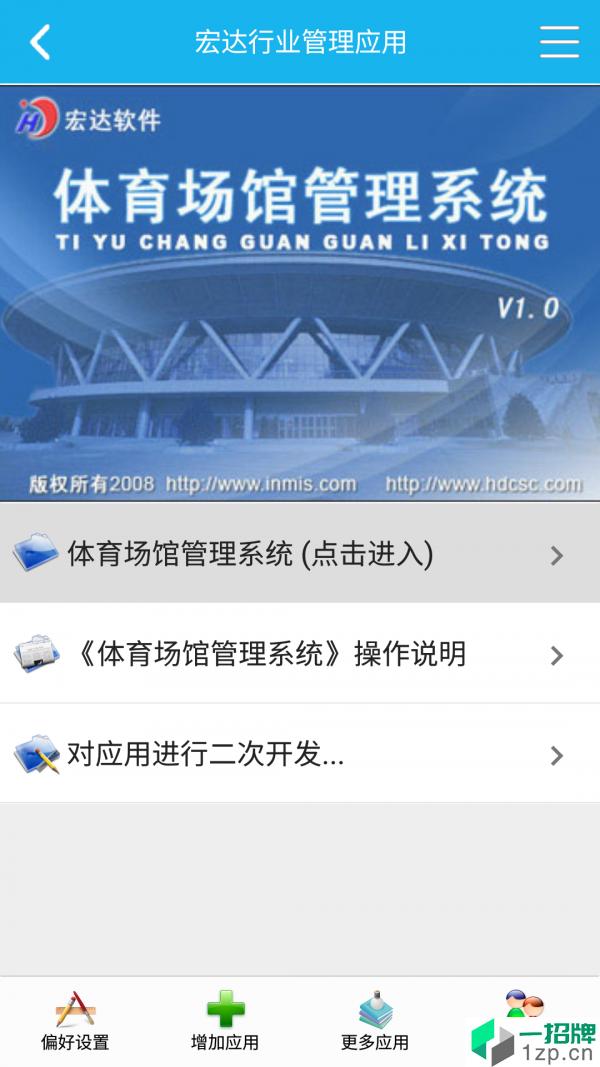 体育场馆管理系统app下载_体育场馆管理系统2021最新版免费下载