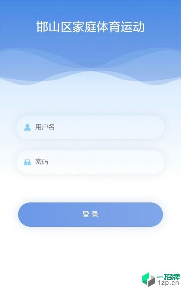 邯山区家庭体育运动app下载_邯山区家庭体育运动2021最新版免费下载