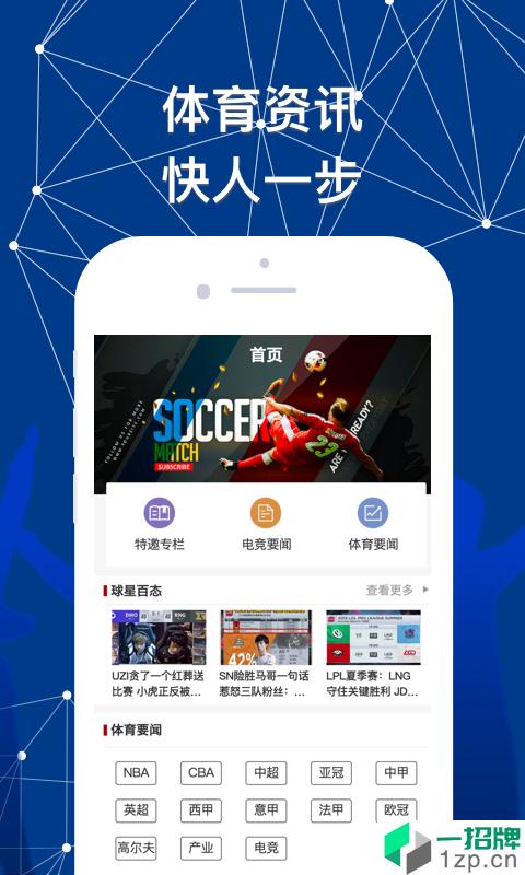 YBT体育app下载_YBT体育2021最新版免费下载