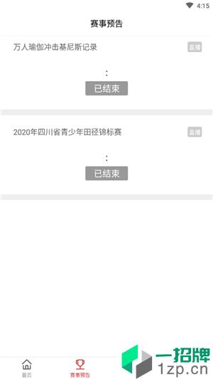 川体在线app下载_川体在线2021最新版免费下载