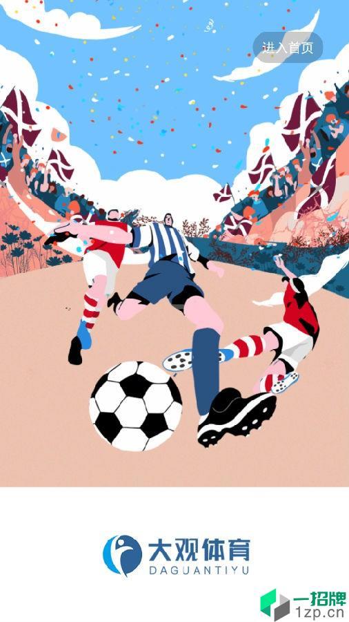 大观体育app下载_大观体育2021最新版免费下载