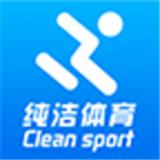 纯洁体育app下载_纯洁体育2021最新版免费下载