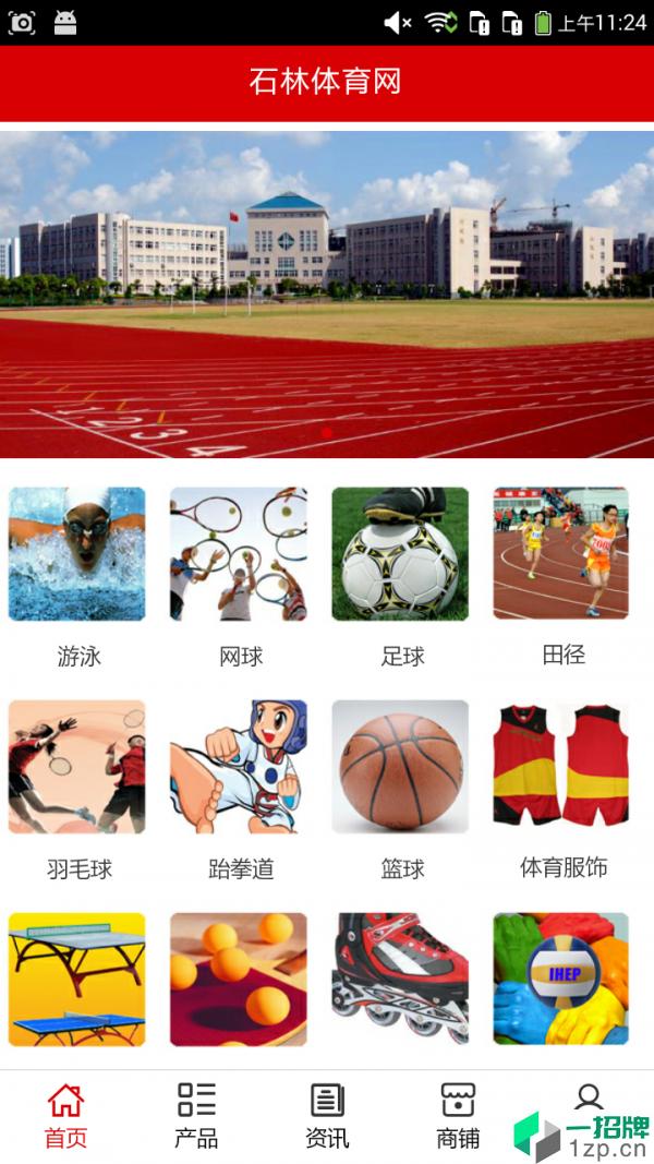 石林体育网app下载_石林体育网2021最新版免费下载