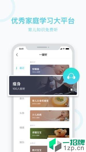 名育app