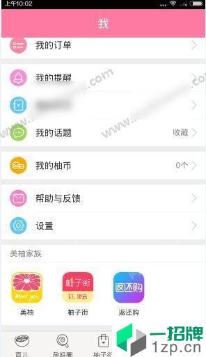 柚宝宝孕育app