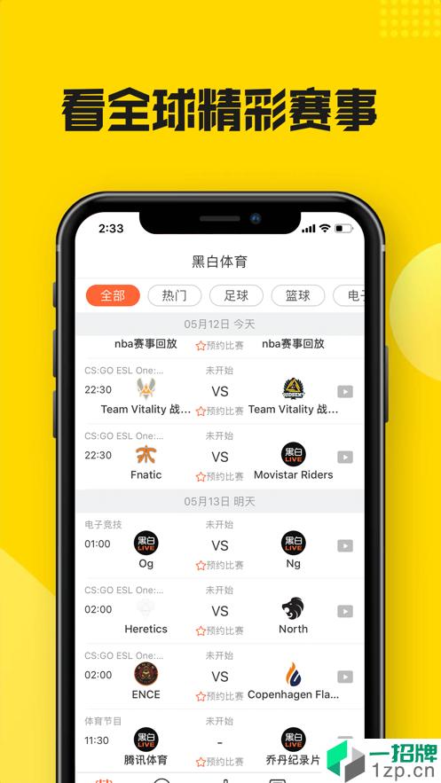 黑白体育app下载_黑白体育2021最新版免费下载
