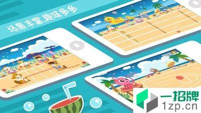 儿童游戏爱体育app下载_儿童游戏爱体育2021最新版免费下载