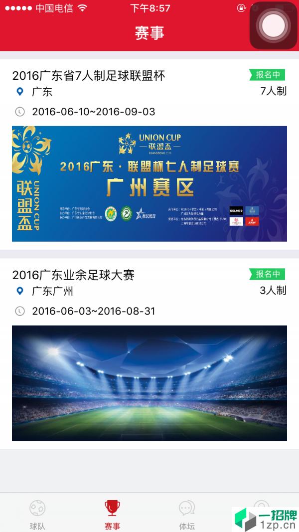 新安体育app下载_新安体育2021最新版免费下载