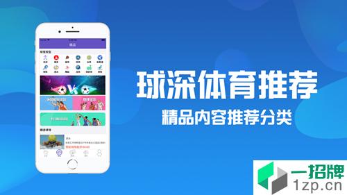 球深体育推荐app下载_球深体育推荐2021最新版免费下载