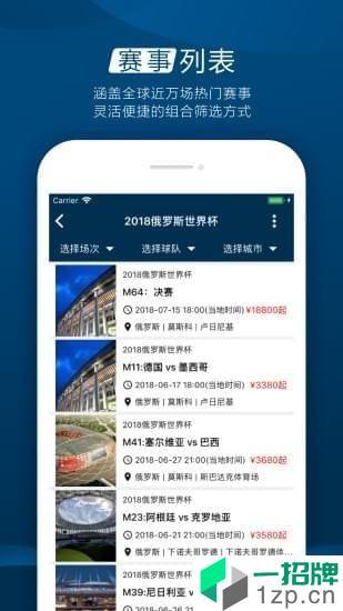 世界观体育app下载