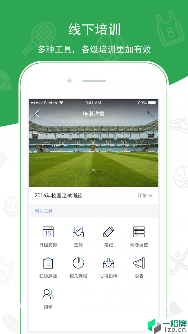 中国体育教师网app下载_中国体育教师网2021最新版免费下载