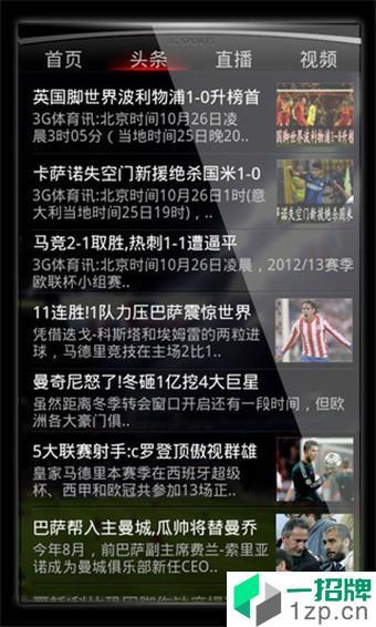 3G门户体育app下载_3G门户体育2021最新版免费下载