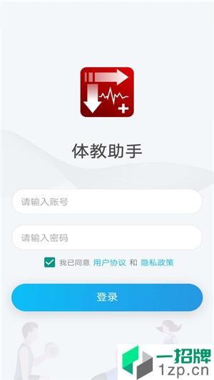 体教助手app下载_体教助手2021最新版免费下载