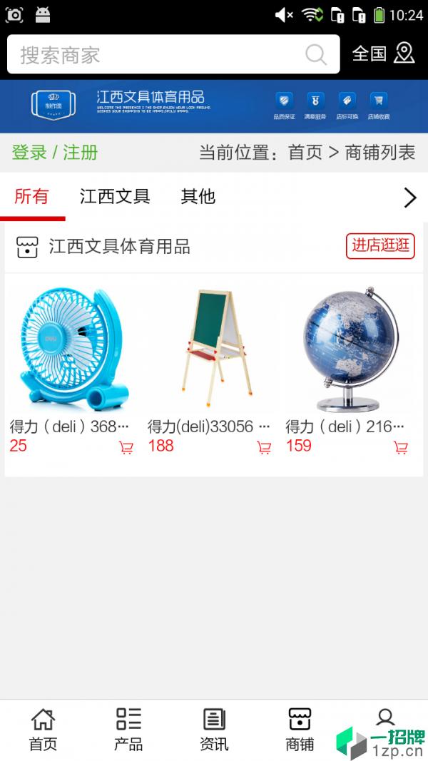 江西文具体育用品app下载_江西文具体育用品2021最新版免费下载